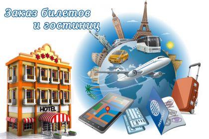 Заказ билетов и гостиниц