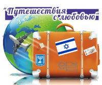logo_chemodan_puteshestviya_s_ljubovju