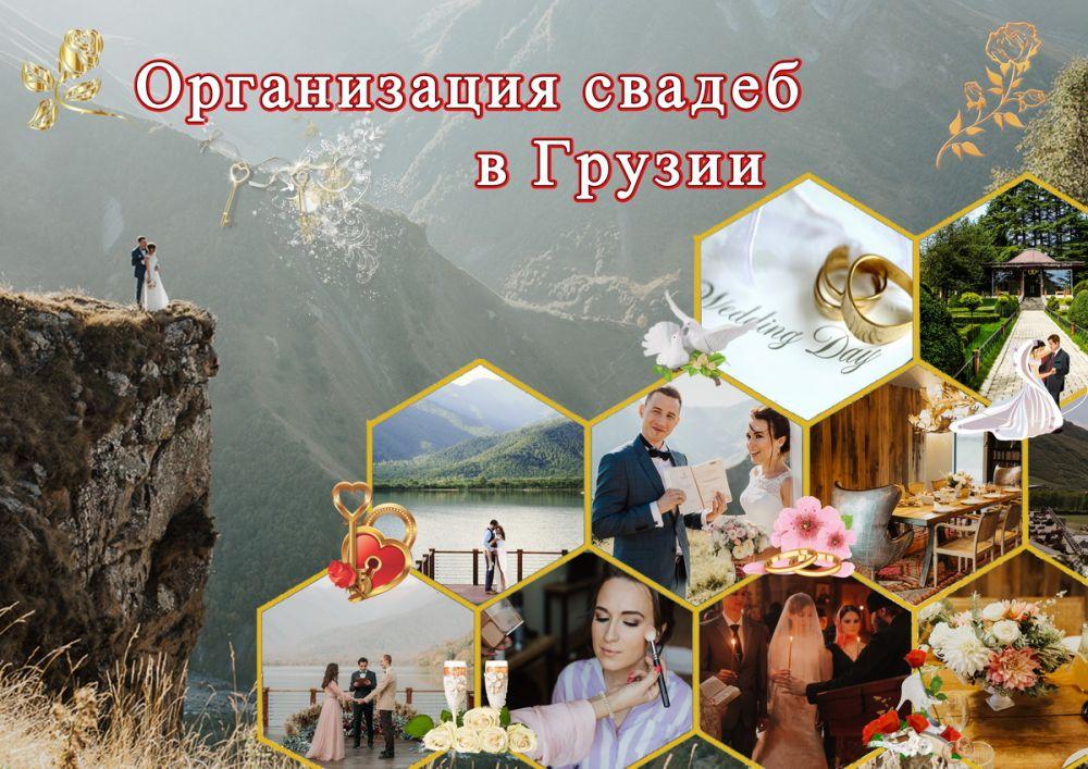 svadby_gruziya1
