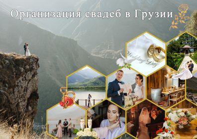 Организация свадеб в Грузии